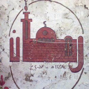 Ramadan – Generation Justice